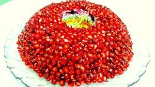 Праздничный Салат Гранатовый Браслет Красивый и Безумно Вкусный Салат на Праздничный Стол salad