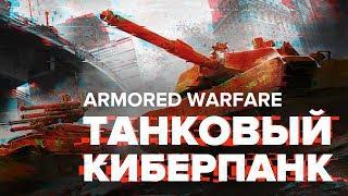 Обзор обновления «Карибский кризис» для «Armored Warfare: Проект Армата»