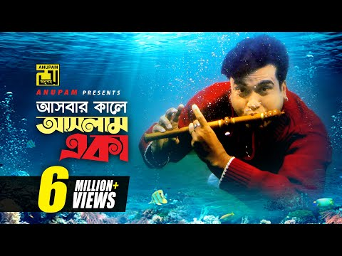 Ashbar Kale Ashlam Eka | আসবার কালে আসলাম একা | Manna & Purnima | James | Moner Sathe Juddha