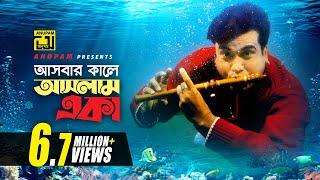 Ashbar Kale Ashlam Eka   আসবার কালে আসলাম একা   HD   Manna & Purnima   James   Moner Sathe Juddha