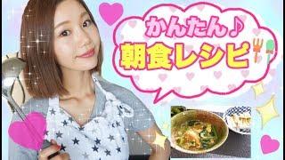 【料理動画】冷凍の焼きおにぎりを簡単アレンジ☆~朝食レシピ~【旦那さんの反応は?】】 thumbnail