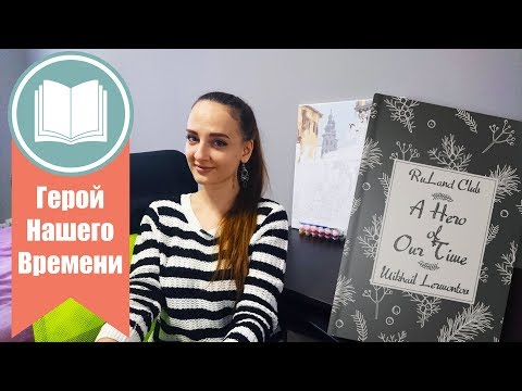 """Russian Literature: """"A Hero of Our Time"""" by Mikhail Lermontov"""
