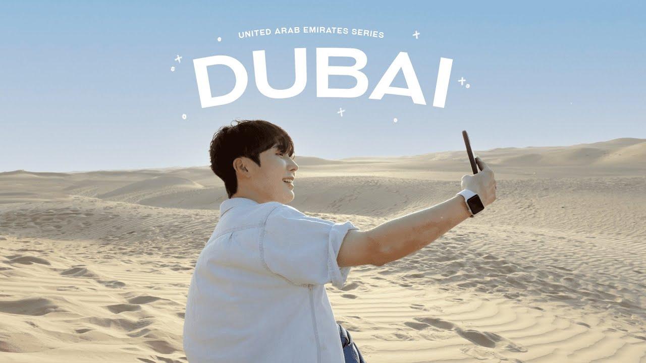 만수르의 나라🏜 아랍에미레이트 두바이에서 생긴 일(ft. 끝없는 사막)