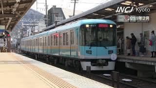 京阪京津線800系 四宮駅 到着発車