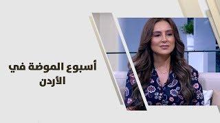 شيرين الرفاعي - أسبوع الموضة في الأردن