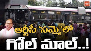 Huge Scam During TSRTC Strike | RTC Strike Scam In Telangana | CM KCR | TSRTC News
