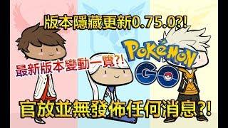 【Pokémon GO】版本隱藏更新0.75.0?!(最新版本變動一覽?!)