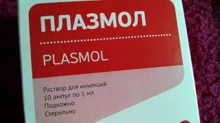 Плазмол Ампулы