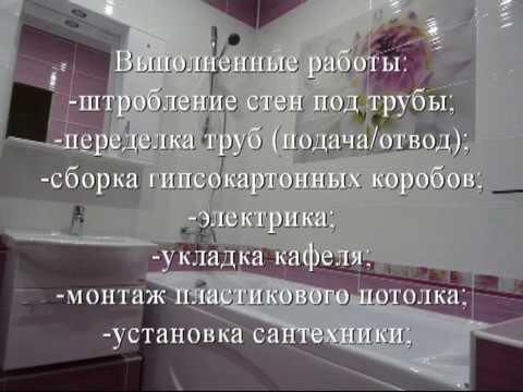 Ремонт ванной комнаты в бело-фиолетовом цвете 02 11 2016г