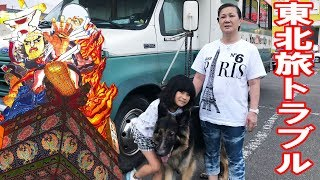 犬連れ#車中泊2018年東北旅ですが孫娘りりかも楽しみにしてた 2回目の長...