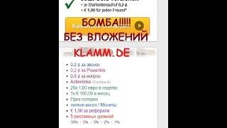 Бомба! Заработок без вложений на немецком сайте Кlamm (1 урок)