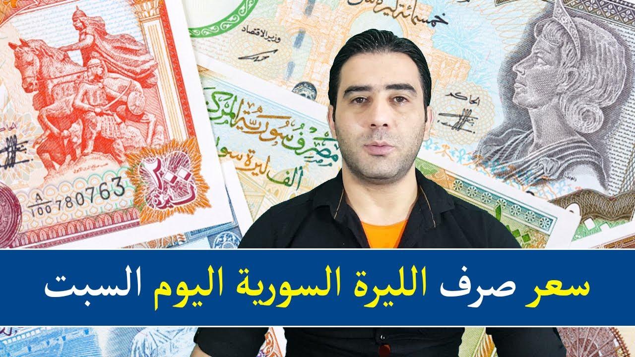 سعر صرف الليرة السورية اليوم مقابل الدولار والليرة التركية واليورو والريال Youtube