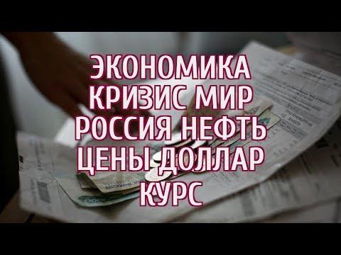 🔴 Новости кризиса 2 апреля: рост расходов на коммуналку и отрицательная цена на российскую нефть