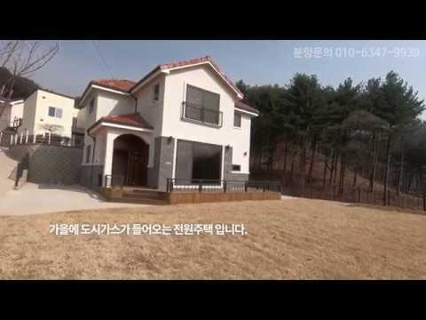 남양주 수동면 마당넓고 층고높은 전원주택 �