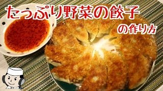 Gyoza full of vegetables♪  ~How to make crispy thin wing ~