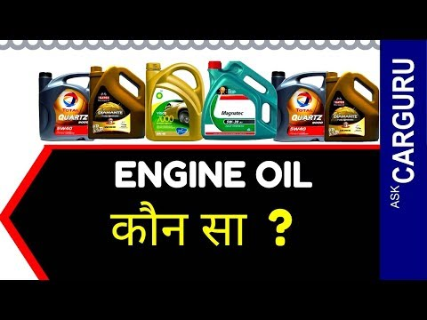 Engine Oil, कौन सा ? 10W30 or 5W40, Shell or Pennzoil? Engine oil for Maruti cars, best engine oil.