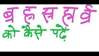 43. How to read Sanyukt Akshar | ब्र  ह्र स्र ह्म र्व्र संयुक्त अक्षरों  को कैसे पढ़ें