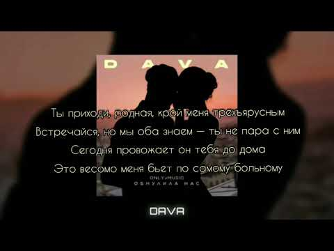 DAVA - Обнулила нас (lyrics)