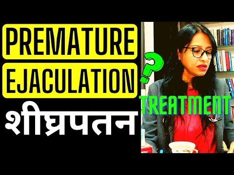 शीघ्रपतन इलाज PREMATURE EJACULATION TREATMENT ? शीघ्रपतन को कैसे ठीक करें ? By Dr Rupal (2020)