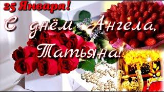 Очень красивое поздравление с днем Ангела для Татьяны !
