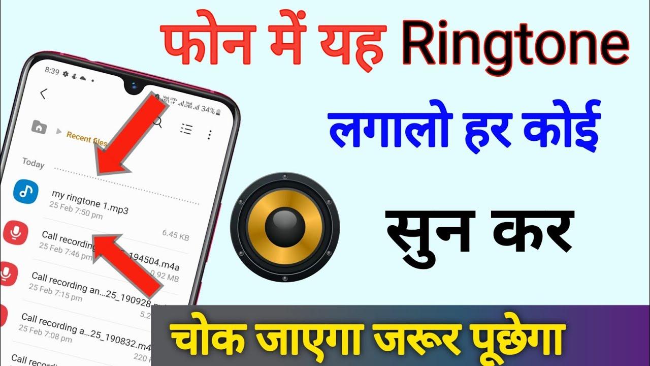 फोन में यह Ringtone लगालो हर कोई सुन कर चोक जाएगा जरूर पूछेगा New ringtone Trick|| by technical boss