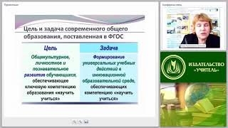 Учебно-методическое и организац. обеспечение проц. обучения химии в условиях введения ФГОС ООО (СОО)
