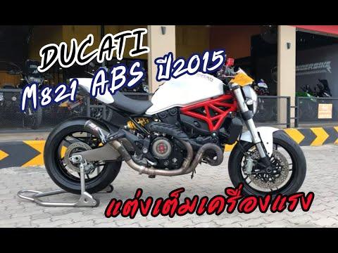 🔹รีวิว🔹#DUCATI #M821 ABS ปี2015 รถวิ่ง1x,xxx �ม.  �ต่งเต็มทั้งคัน รีบเลยจ้าา