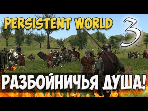 Mount and Blade: Persistent World-РАЗБОЙНИЧЬЯ ДУША! #3 [мультиплеер]