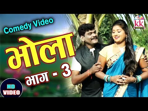 Sewak Ram Yadav    CG COMEDY   Scene 3   Bhola   Chhattisgarhi Comedy    Hd Video 2020    Comedy KK