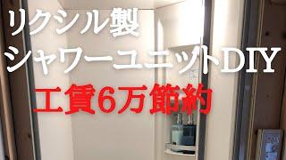 25 LIXIL製シャワーユニット組立編
