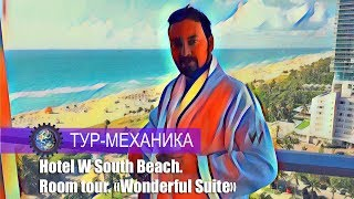 "Hotel W South Beach. Room tour. ""Wonderful Suite""."