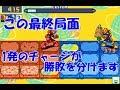 ロックマンエグゼ6 解説付きネット対戦生放送 123 の動画、YouTube動画。