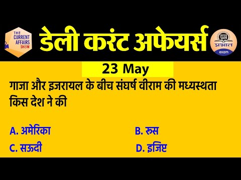 23 May Current Affairs in Hindi | Current Affairs Today | Daily Current Affairs Show | Exam