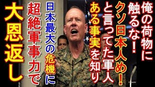 女性客室係を邪険にする米軍人!客室係「あのね・・」話を聞いた米軍人は膝から崩れ落ち、泣いた!そしてその米軍の恩返しが凄すぎる!
