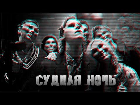 ТРЕШ ОБЗОР фильма Судная ночь (2013)