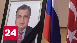 В Турции арестован куратор убийцы российского посла - Россия 24