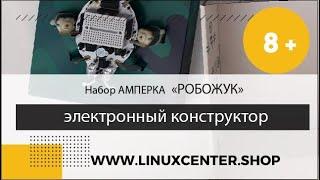Электронный конструктор АМПЕРКА «РОБОЖУК»  8+