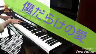 傷だらけの愛/ジャニーズWEST   テレビアニメ「キャプテン翼」中学生編オープニングテーマ