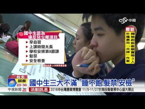 """國中生三大不滿 """"睡不飽.髮禁.安檢""""│中視新聞 20161120"""