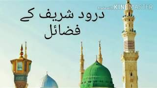 Khutba e Jummah | درود شریف کی فضیلت | Dr. Sarfraz Ahmed Awan