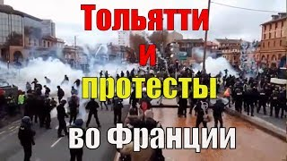 Протесты во Франции и Тольятти. Что общего? Записки горожанина #182