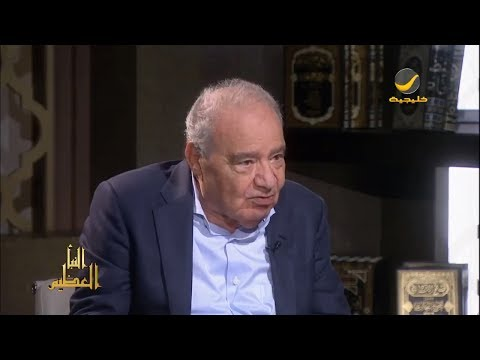 برنامج النبأ العظيم مع يحيى الأمير وضيفه د. محمد شحرور الحلقه 19