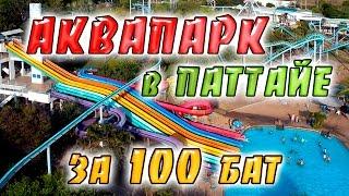 АКВАПАРК в отеле Паттайя Парк / Часть 13(Аквапарк за 100 бат находится на территории отеля PATTAYA PARK. В 2015 году в Паттайе открылся самый большой Аквапар..., 2016-04-02T09:00:00.000Z)