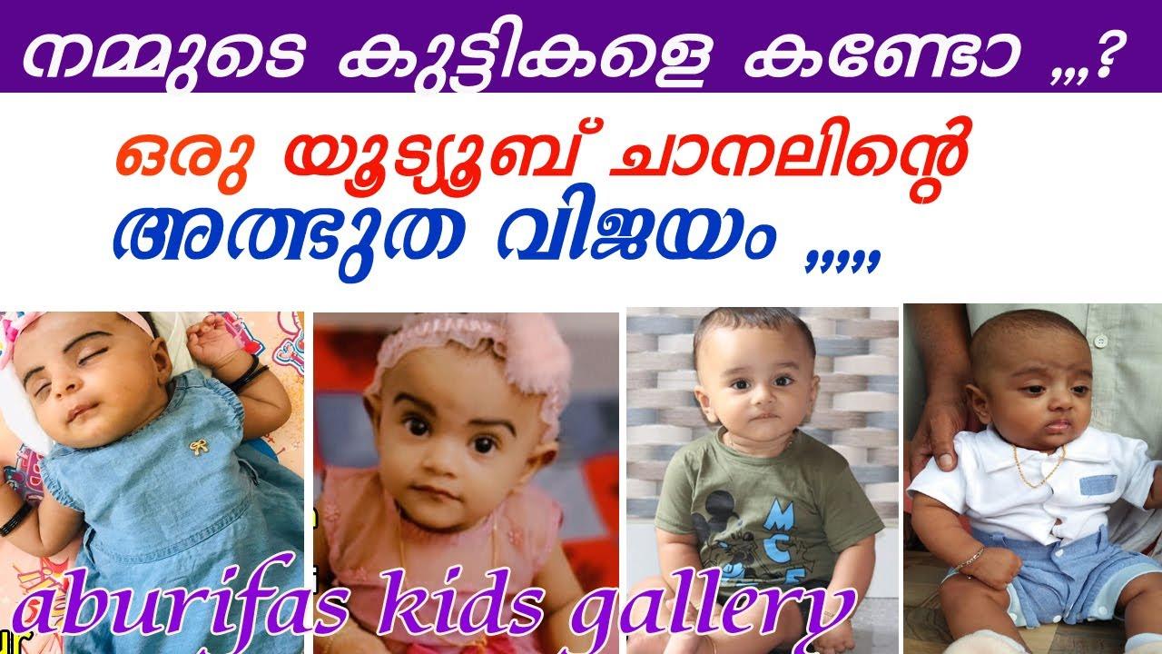 Big surprise for You..നമ്മുടെ കുട്ടികളെ കണ്ടോ  യൂട്യൂബില്ഏറ്റവുംവലിയ വരുമാനം   Kids Gallery&Name