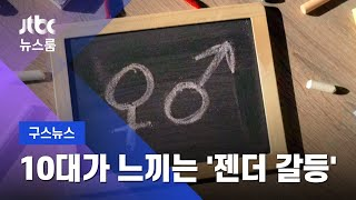 """[구스뉴스] """"남·여가 평등?"""" 10…"""