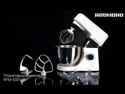Миксер Redmond RFM-5301