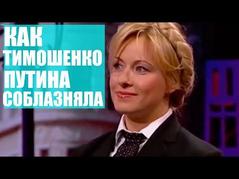 РЖАКА! Тимошенко Эрогенная Зона Путина | Вечерний Квартал 95 Лучшее