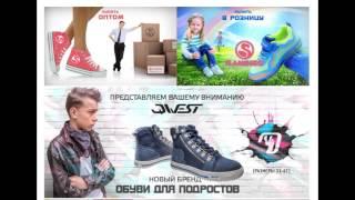 видео Детская обувь Фламинго