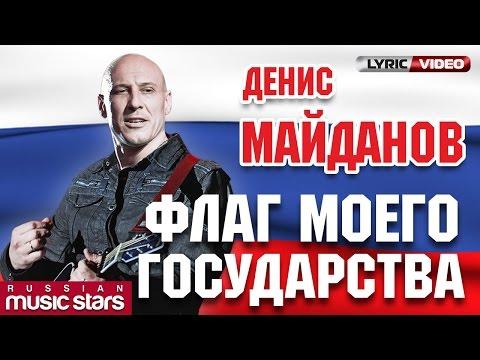 Денис Майданов - ВДВ песню скачать на Песенку ком бесплатно