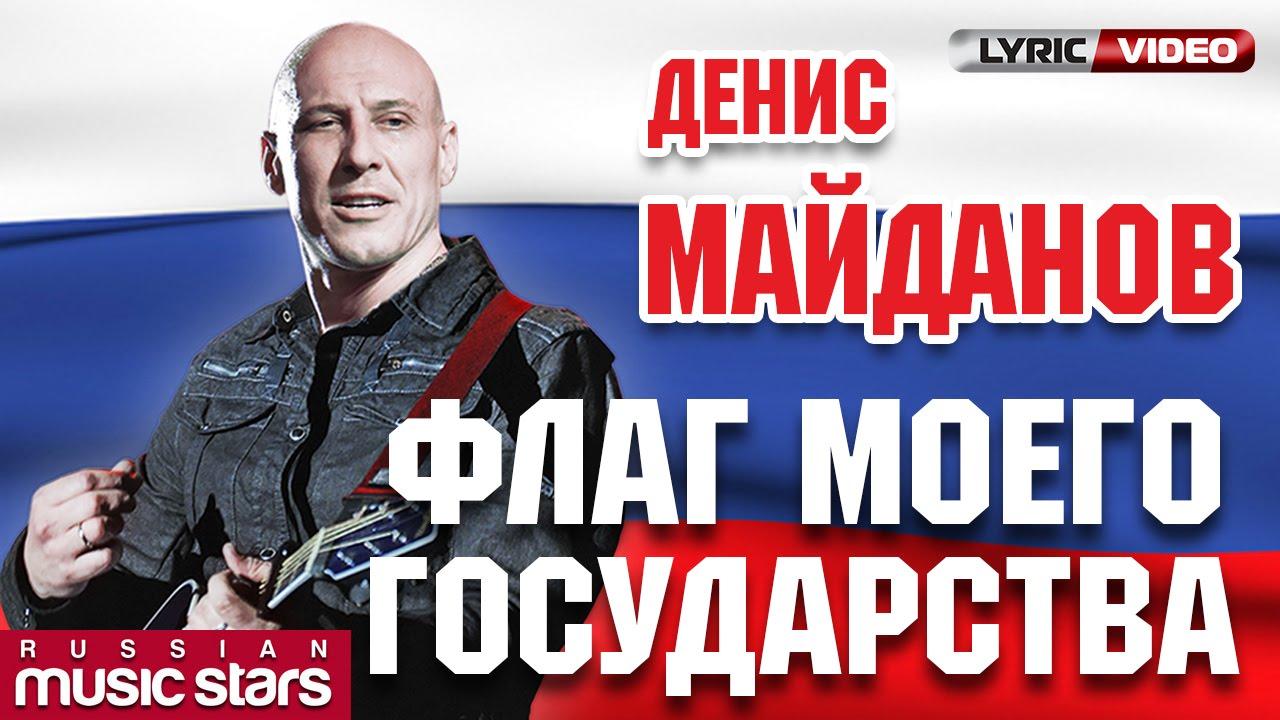 Майданов флаг моего государства скачать бесплатно mp3